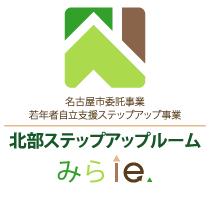 みらie.| 名古屋市 北部ステップアップルーム